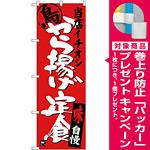 のぼり旗 から揚げ定食 当店イチオシ (SNB-3709) [プレゼント付]