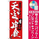 のぼり旗 天ぷら定食 当店イチオシ (SNB-3710) [プレゼント付]