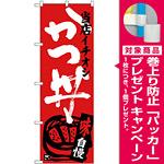 のぼり旗 かつ丼 当店イチオシ (SNB-3712) [プレゼント付]