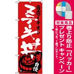 のぼり旗 ステーキ丼 当店イチオシ (SNB-3713) [プレゼント付]
