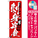 のぼり旗 刺身定食 当店イチオシ (SNB-3722) [プレゼント付]
