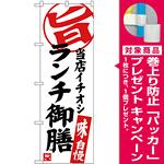 のぼり旗 ランチ御膳 当店イチオシ (SNB-3723) [プレゼント付]