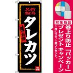 のぼり旗 タレカツ (黒地) (SNB-3727) [プレゼント付]