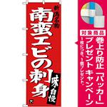 のぼり旗 南蛮エビの刺身 (SNB-3728) [プレゼント付]