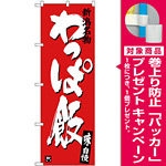 のぼり旗 わっぱ飯 (SNB-3729) [プレゼント付]