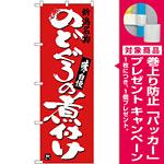 のぼり旗 のどぐろの煮付け (SNB-3731) [プレゼント付]
