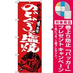 のぼり旗 のどぐろの塩焼 (SNB-3732) [プレゼント付]