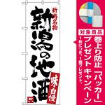 のぼり旗 新潟の地酒 (SNB-3734) [プレゼント付]