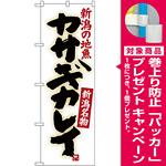 のぼり旗 カサギカレイ (SNB-3739) [プレゼント付]