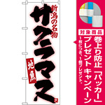 のぼり旗 サクラマス (SNB-3741) [プレゼント付]