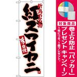 のぼり旗 紅ズワイかに (SNB-3742) [プレゼント付]