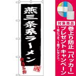 のぼり旗 燕三条系ラーメン (SNB-3744) [プレゼント付]