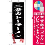 のぼり旗 三条カレーラーメン (SNB-3745) [プレゼント付]