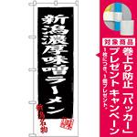 のぼり旗 新潟濃厚味噌ラーメン (SNB-3746) [プレゼント付]