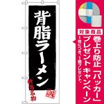 のぼり旗 背脂ラーメン (SNB-3747) [プレゼント付]