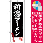 のぼり旗 新潟ラーメン (SNB-3748) [プレゼント付]