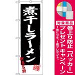 のぼり旗 煮干しラーメン (SNB-3749) [プレゼント付]