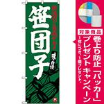 のぼり旗 笹団子 (SNB-3750) [プレゼント付]