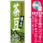 のぼり旗 茶豆 新潟名物 (SNB-3751) [プレゼント付]