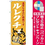 のぼり旗 ルレクチェ 新潟名物 (SNB-3757) [プレゼント付]
