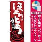 のぼり旗 ほうとう 赤茶 (SNB-3758) [プレゼント付]