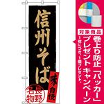 のぼり旗 信州そば 長野名物 黒地 (SNB-3771) [プレゼント付]
