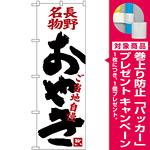 のぼり旗 おやき ご当地自慢 (SNB-3774) [プレゼント付]