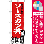 のぼり旗 ソースカツ丼 長野名物 (SNB-3777) [プレゼント付]