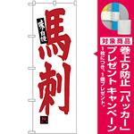 のぼり旗 馬刺 (SNB-3779) [プレゼント付]