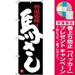 のぼり旗 馬さし 黒地 (SNB-3780) [プレゼント付]