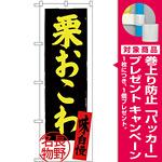 のぼり旗 栗おこわ (SNB-3784) [プレゼント付]