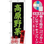 のぼり旗 高原野菜 長野名物 (SNB-3787) [プレゼント付]