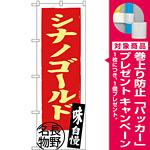のぼり旗 シナノゴールド 長野名物 (SNB-3791) [プレゼント付]