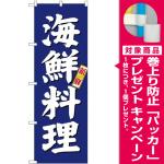 のぼり旗 新鮮・海鮮料理 ブルー紺系・白文字 (SNB-3796) [プレゼント付]