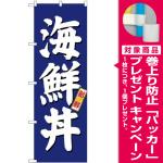のぼり旗 海鮮丼 青 (SNB-3797) [プレゼント付]