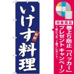 のぼり旗 いけす料理 青地/白文字 (SNB-3798) [プレゼント付]