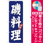 (新)のぼり旗 磯料理 (SNB-3799) [プレゼント付]