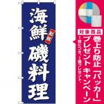(新)のぼり旗 海鮮磯料理 (SNB-3800) [プレゼント付]