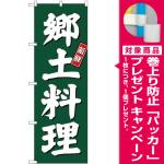 (新)のぼり旗 郷土料理 (SNB-3801) [プレゼント付]