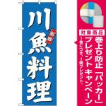(新)のぼり旗 川魚料理 (SNB-3802) [プレゼント付]