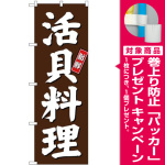 (新)のぼり旗 活貝料理 (SNB-3803) [プレゼント付]