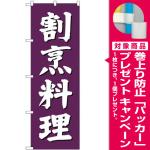 (新)のぼり旗 割烹料理 (SNB-3805) [プレゼント付]