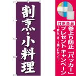 (新)のぼり旗 割烹・小料理 (SNB-3806) [プレゼント付]