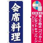 (新)のぼり旗 会席料理 (SNB-3808) [プレゼント付]