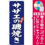 (新)のぼり旗 サザエの磯焼き (SNB-3816) [プレゼント付]