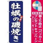 (新)のぼり旗 牡蠣の磯焼き (SNB-3819) [プレゼント付]