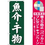 (新)のぼり旗 魚介・干物 (SNB-3822) [プレゼント付]