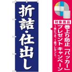 (新)のぼり旗 折詰・仕出し (SNB-3824) [プレゼント付]