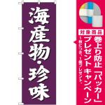 (新)のぼり旗 海産物・珍味 (SNB-3825) [プレゼント付]