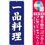 (新)のぼり旗 一品料理 (SNB-3826) [プレゼント付]